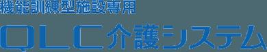 介護システムロゴ