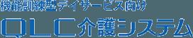 QLC介護システムロゴ