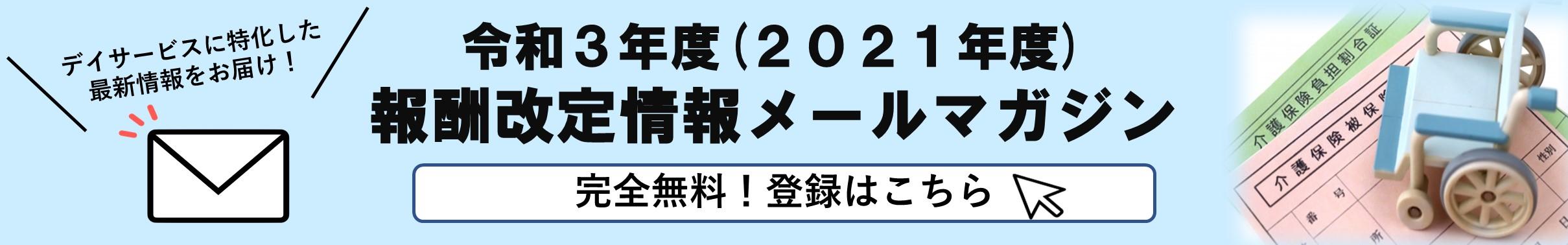改定 2021 報酬 介護